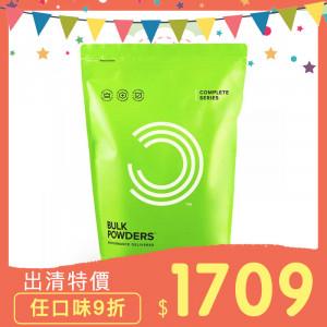 ◆9折 口味任選◆[Bulk Powders] Complete  能量型乳清蛋白  (2.5公斤 / 18份)