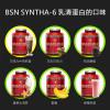 [BSN] Syntha-6 低熱量乳清蛋白 (1.32公斤 / 2.27公斤 / 4.56公斤)