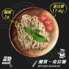 [犇馳 Bango] 蛋白質拉麵 (5/15/35入組)