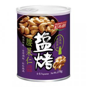 紅布朗 鹽烤腰果仁 (170克 / 17 份)