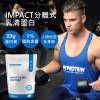 [Myprotein] Impact 分離式乳清蛋白 高蛋白 (1公斤 / 2.5公斤)
