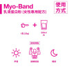 [瑪奧牌 Myo-Band] 乳清蛋白粉 女性專用配方 (1公斤 / 40份 / 500g / 20份)