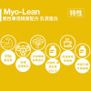 [瑪奧牌 Myo-Lean] 男性專用精實配方 乳清蛋白 (1公斤 / 28份)