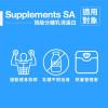 [南非 Supplements SA] 頂級分離乳清蛋白 (2公斤 / 66份)