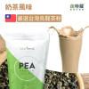 重量: 1公斤 / 33份口味: 烏龍奶茶